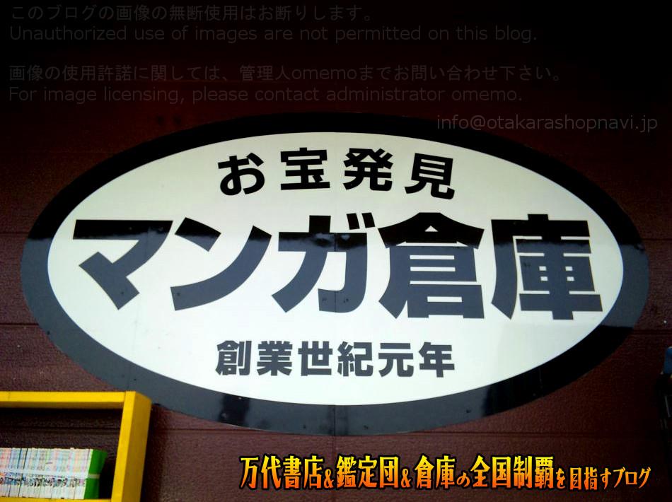 マンガ倉庫大曲店200906-3