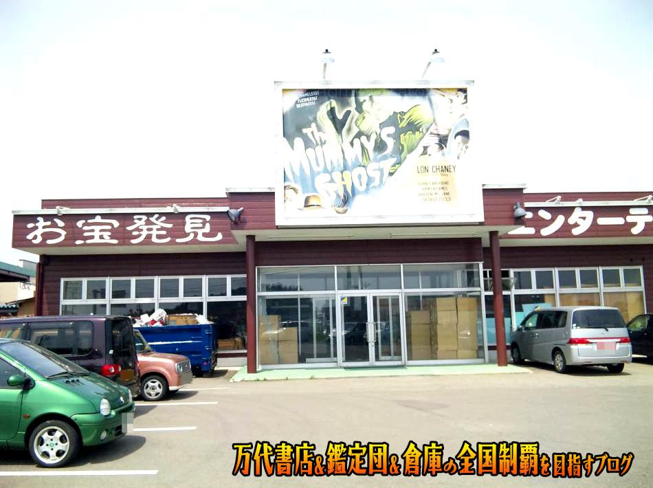マンガ倉庫大曲店200906-4