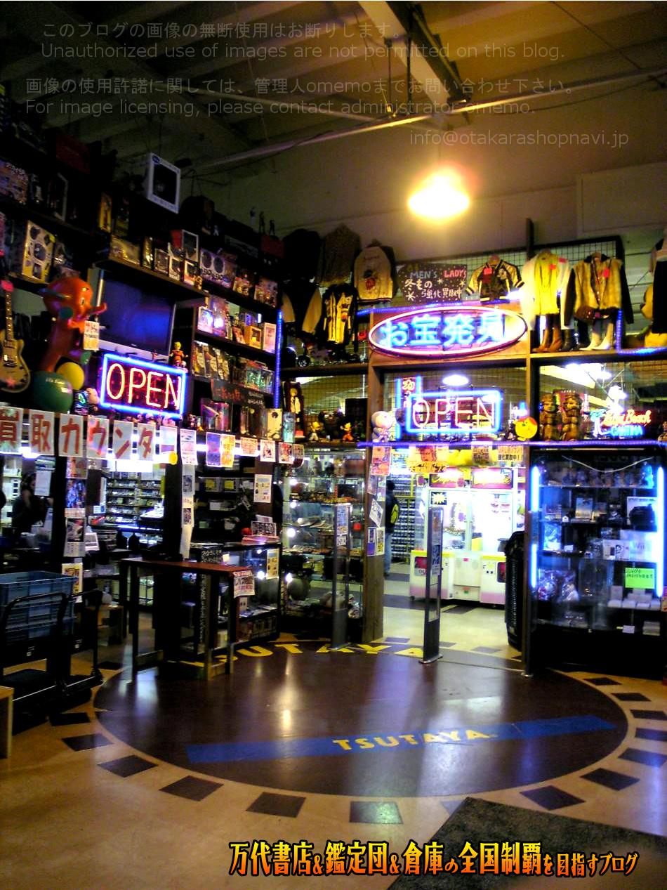 ゲーム倉庫八戸城下店200812-4