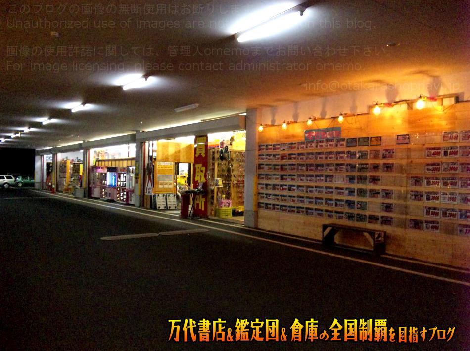 静岡鑑定団八幡店200904-4