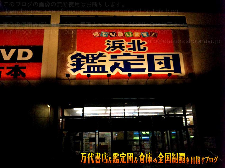 浜北鑑定団200904-2