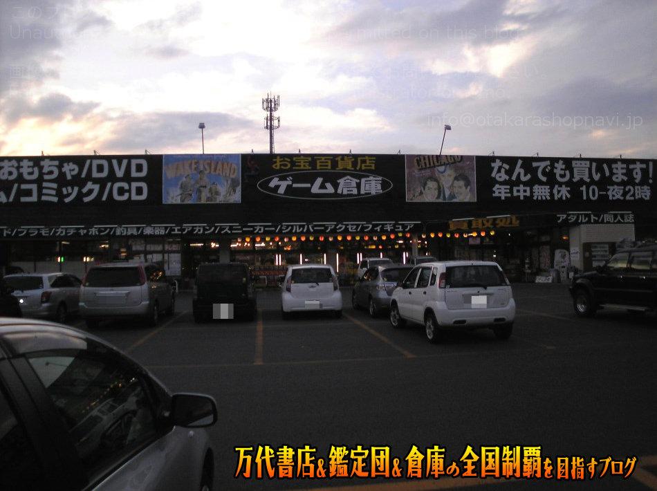 ゲーム倉庫盛岡厨川店200810-1
