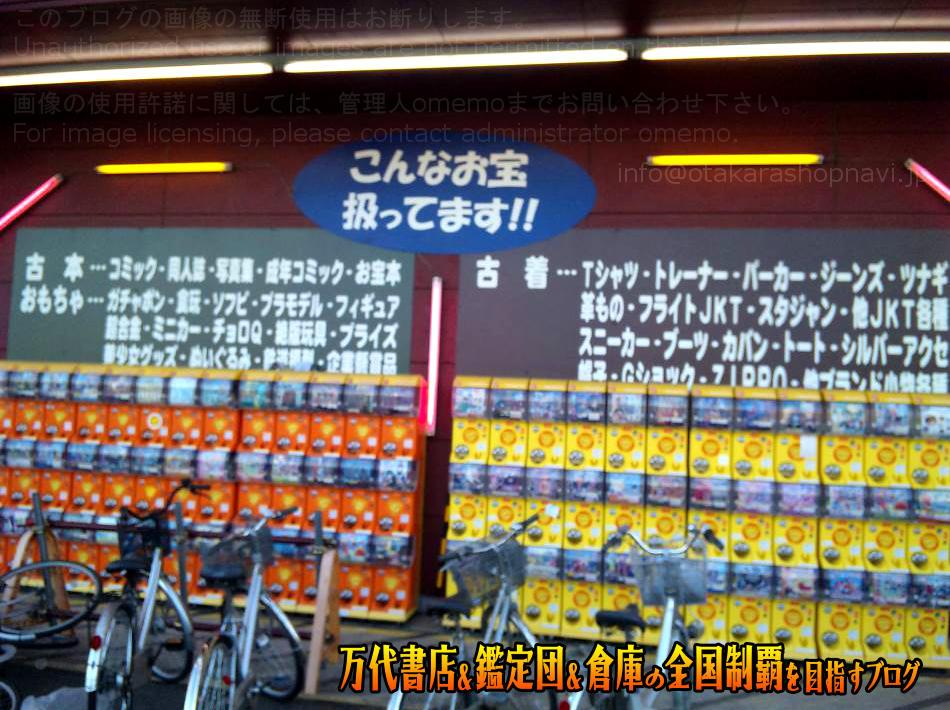 ぐるぐる大帝国結城店200904-2