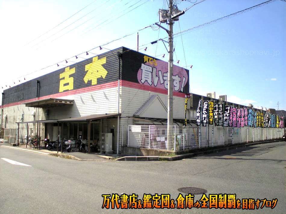 開放倉庫橿原店200808-2