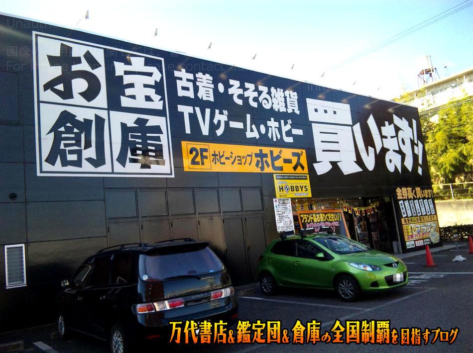お宝創庫大府店200812-2