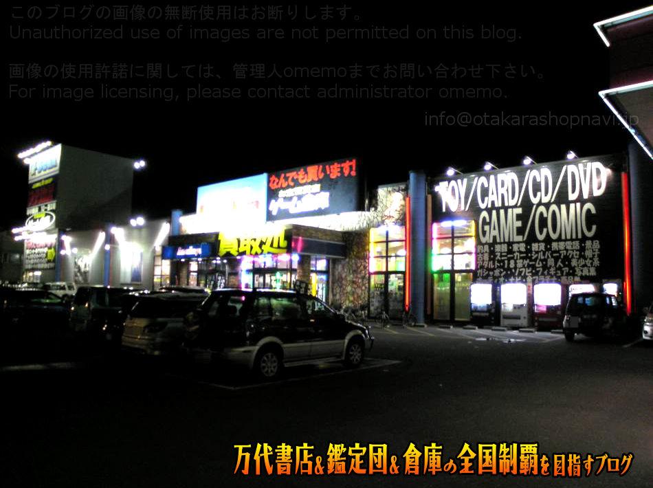 ゲーム倉庫八戸城下店200812-10