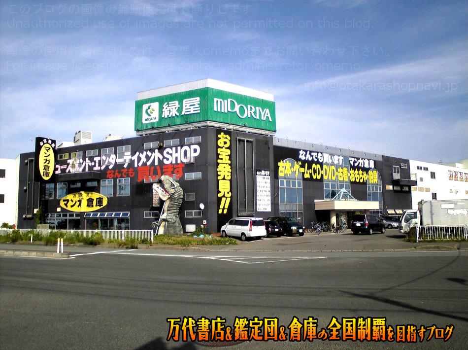 マンガ倉庫秋田仁井田店200810-1
