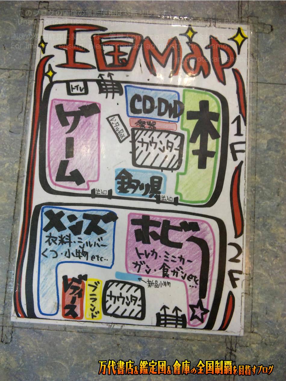 買取王国牛川店200812-3