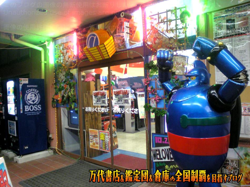 お宝あっとマーケット小船渡店200811-3