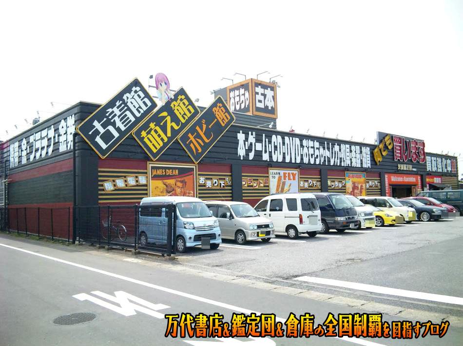 茨城鑑定団神栖店200905-1