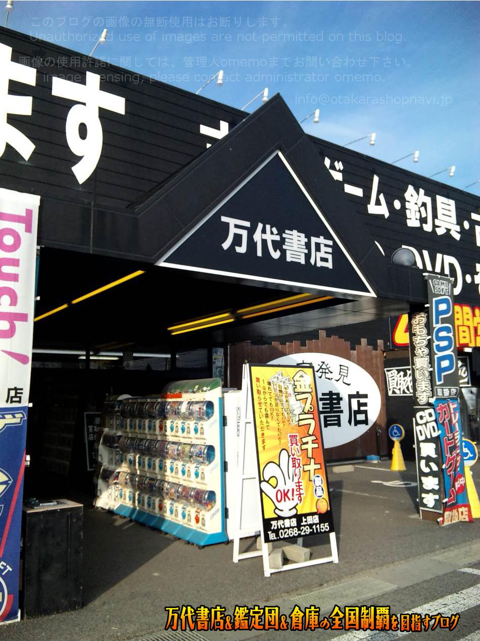 万代書店上田店200903-2