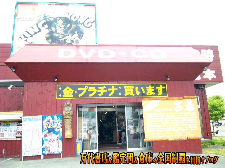マンガ倉庫米沢店200906-4