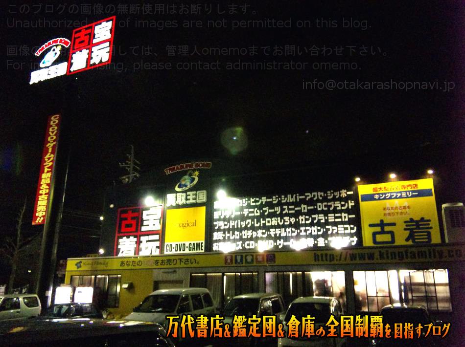買取王国緑店200812-2