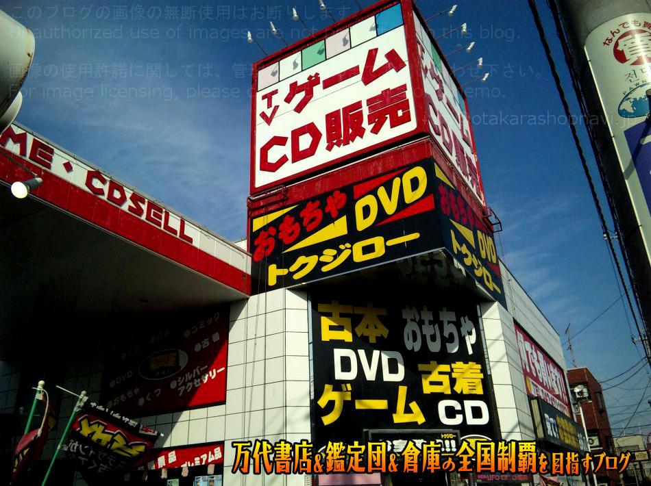 トクジロー津田沼店200907-1