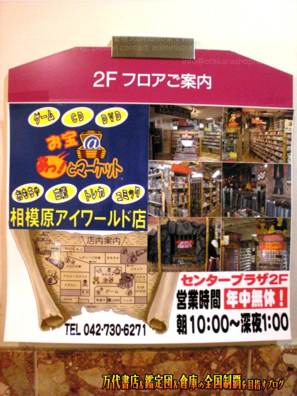 お宝あっとマーケット相模原アイワールド店200801-2