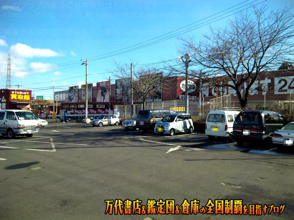 万代仙台泉店200901-8