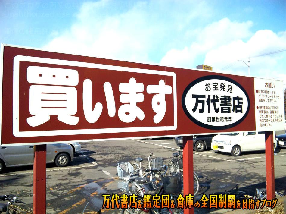 万代仙台泉店200901-2