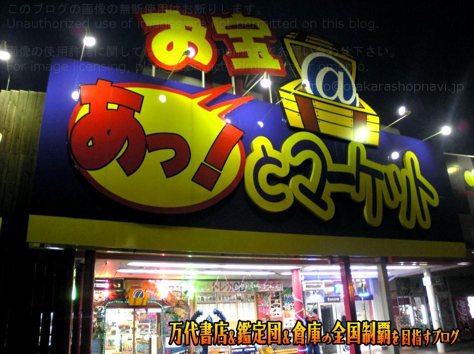 お宝あっとマーケット小船渡店200811-2