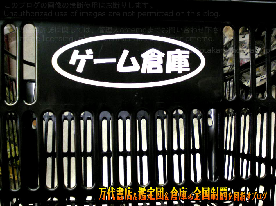 ゲーム倉庫浜館店200812-6