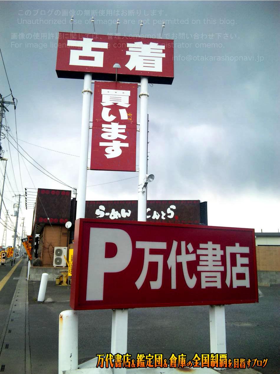 万代書店川越店200909-3