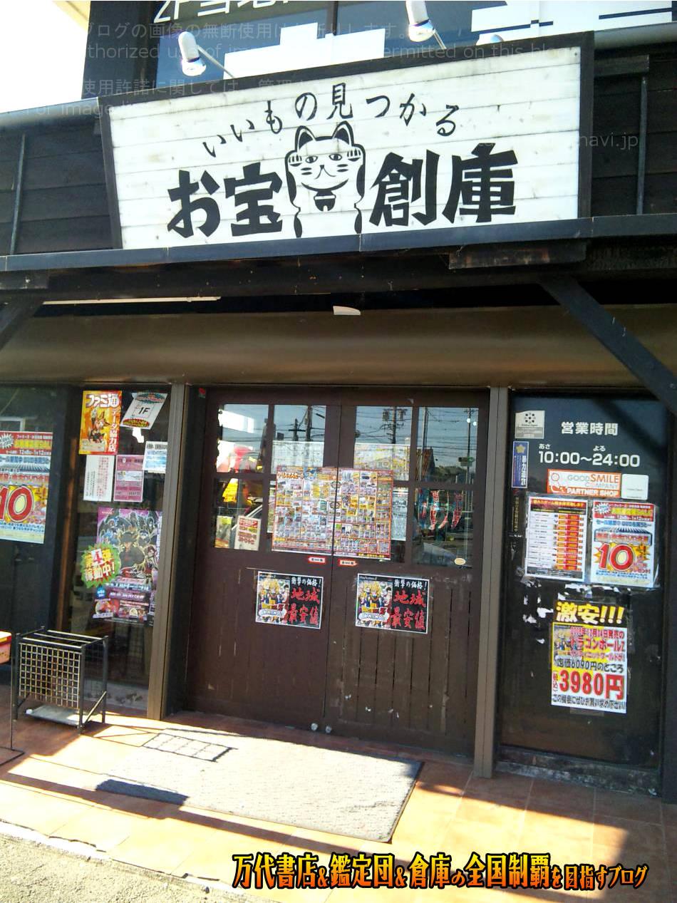 お宝創庫阿久比店200812-3