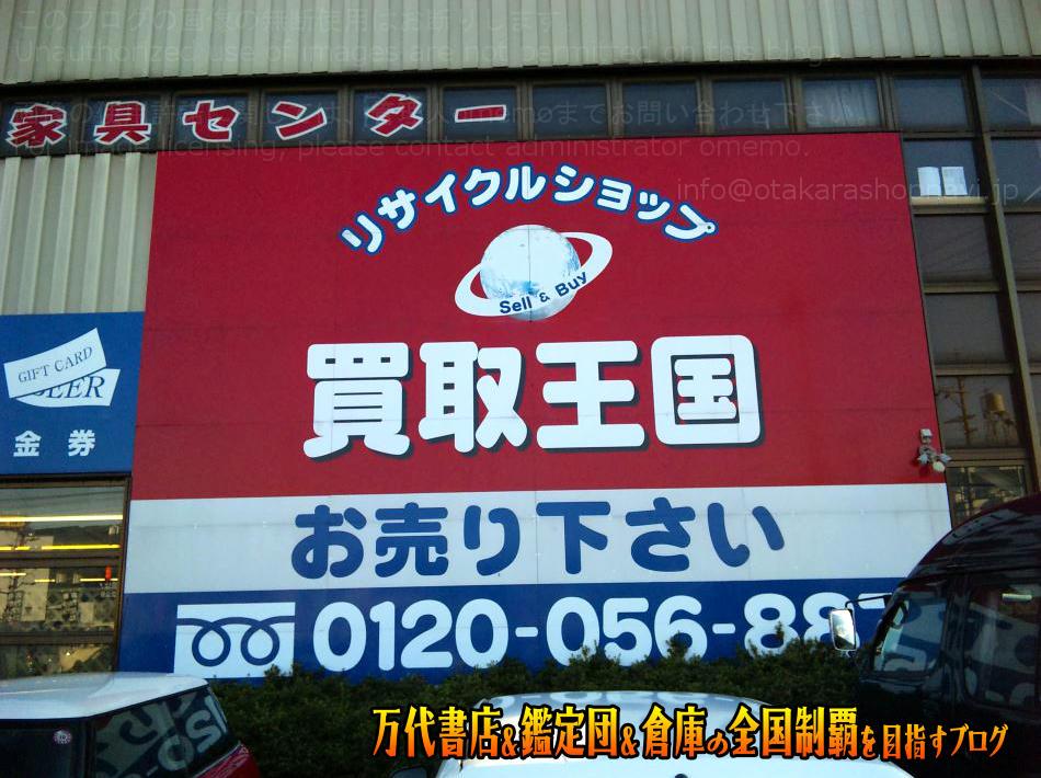 買取王国小牧店200812-2