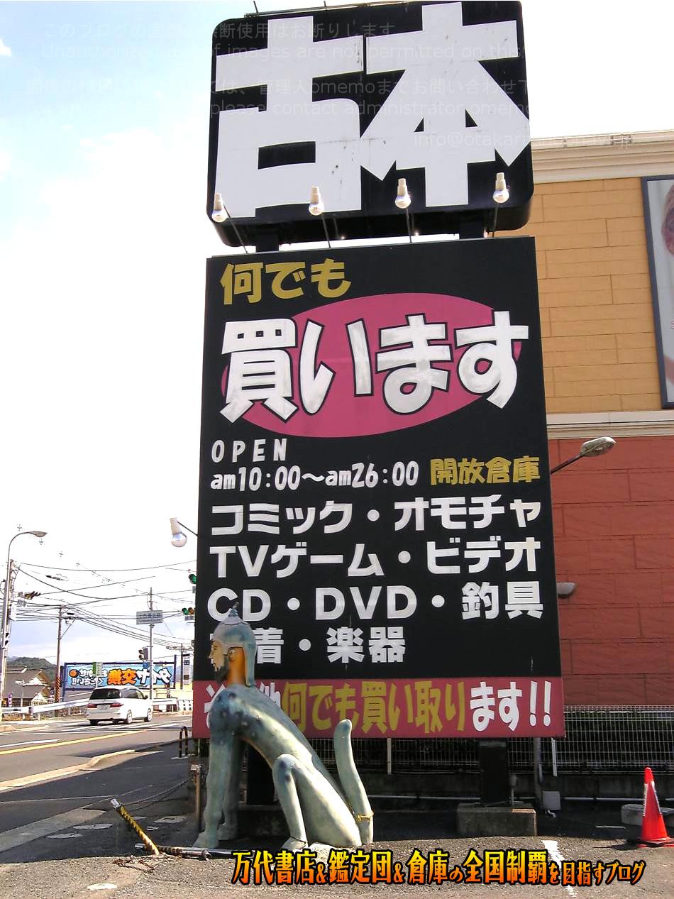 開放倉庫橿原店200808-3