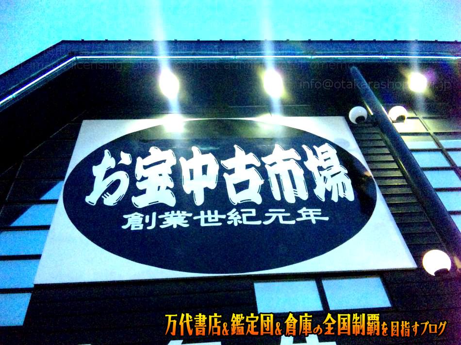 お宝中古市場山形南店200906-6