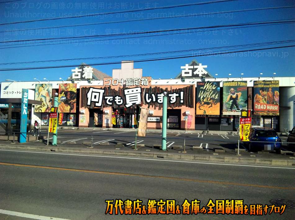 コロナ鑑定箱半田店200812-1