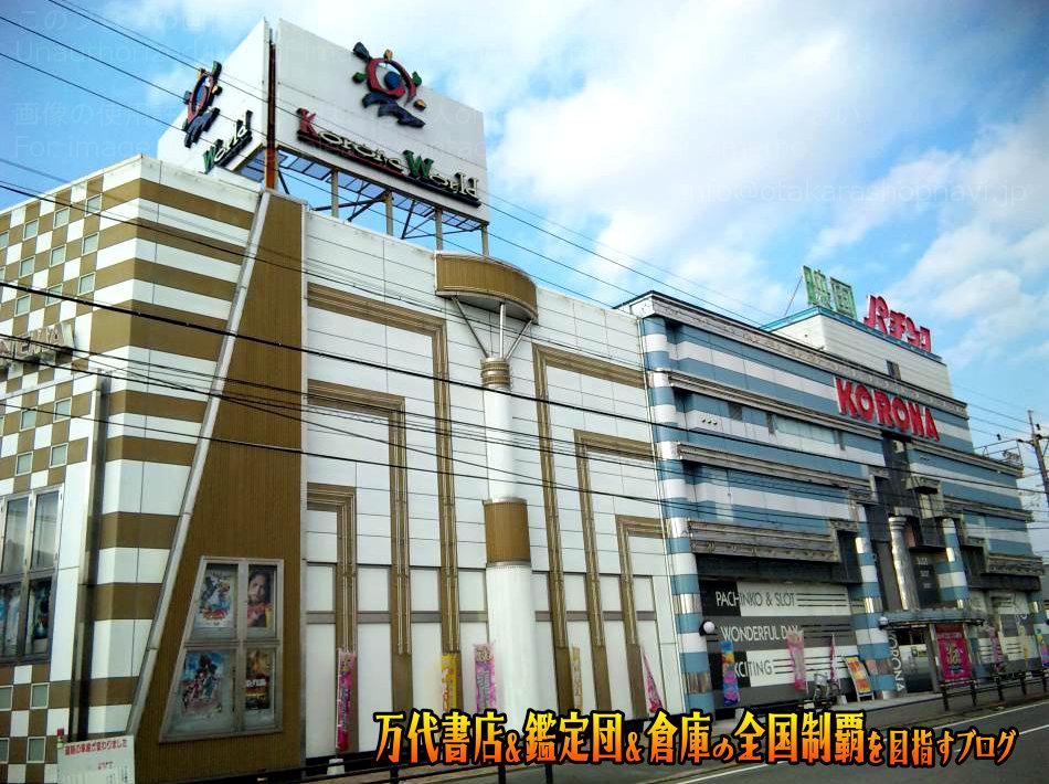 コロナ鑑定箱江南店200812-3