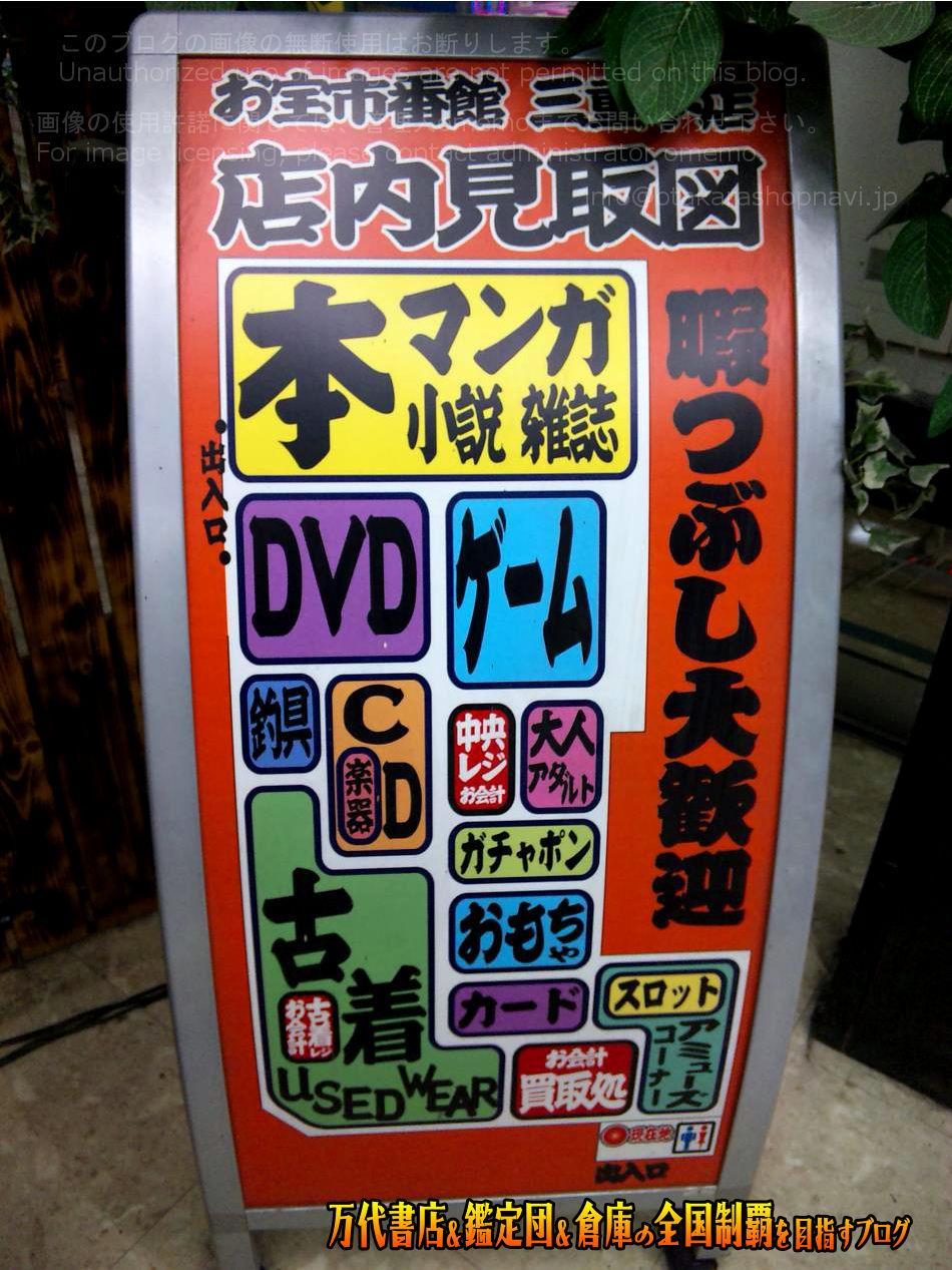 お宝一番館三重本店200812-5