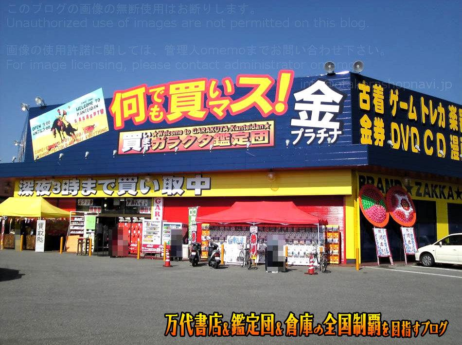 ガラクタ鑑定団足利店200811-5