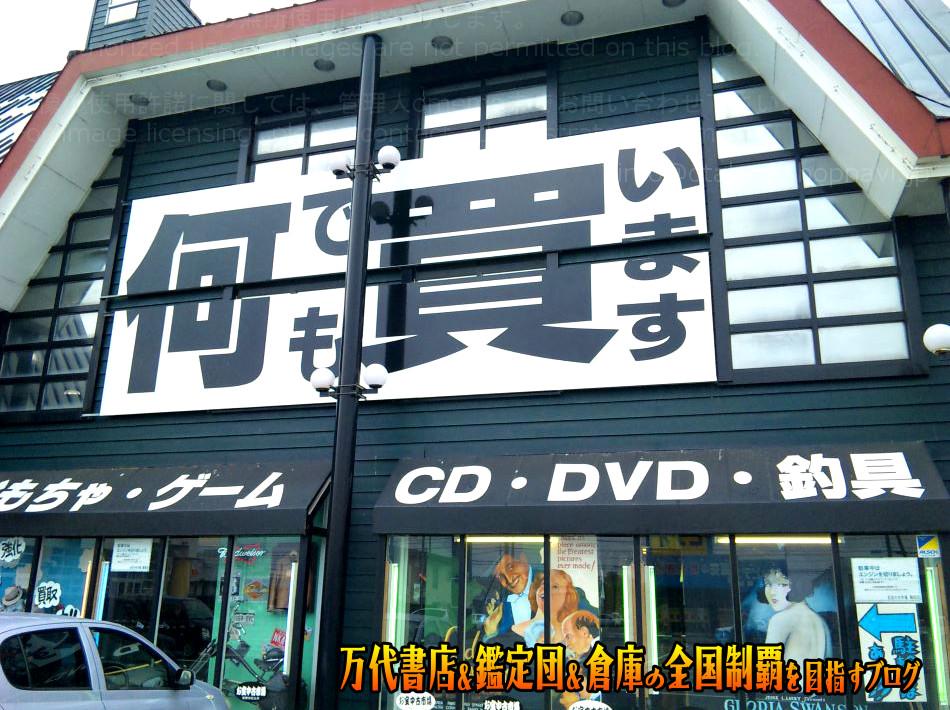 お宝中古市場鶴岡店200906-6