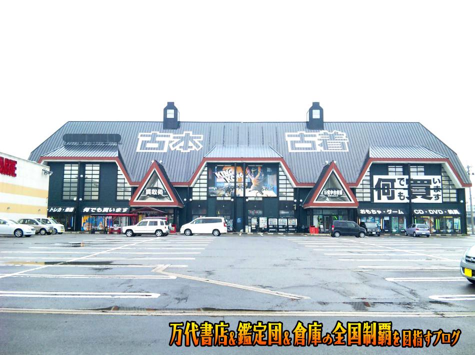 お宝中古市場鶴岡店200906-1