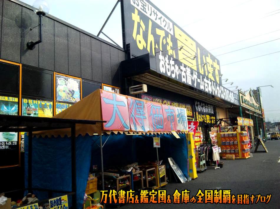 ぐるぐる大帝国入間店200903-3