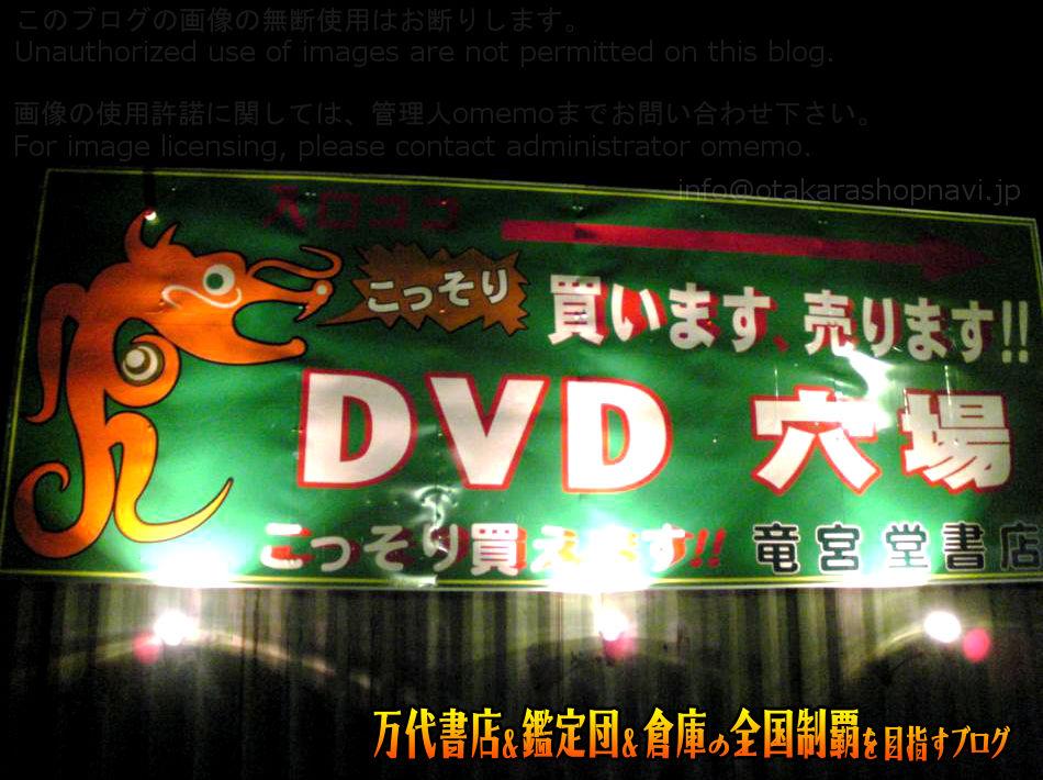 竜宮堂書店200809-7