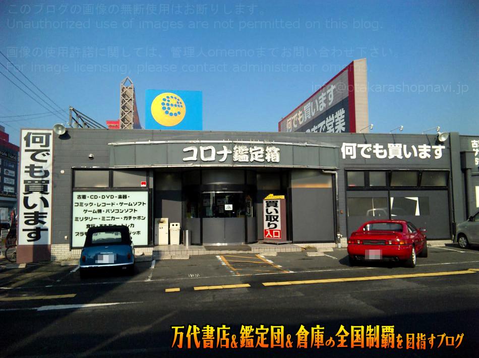 コロナ鑑定箱豊川店200812-3