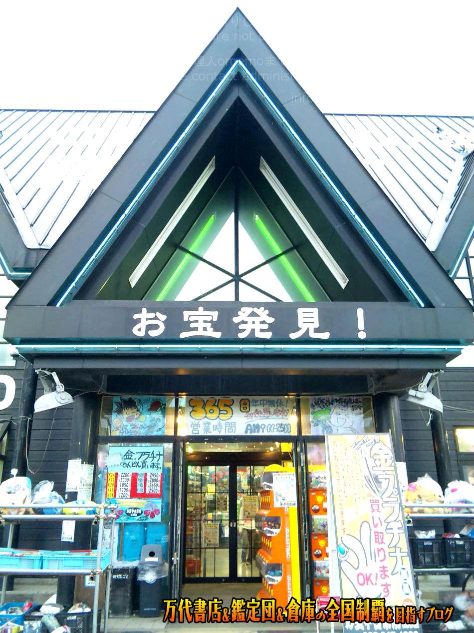 お宝中古市場山形南店200906-2