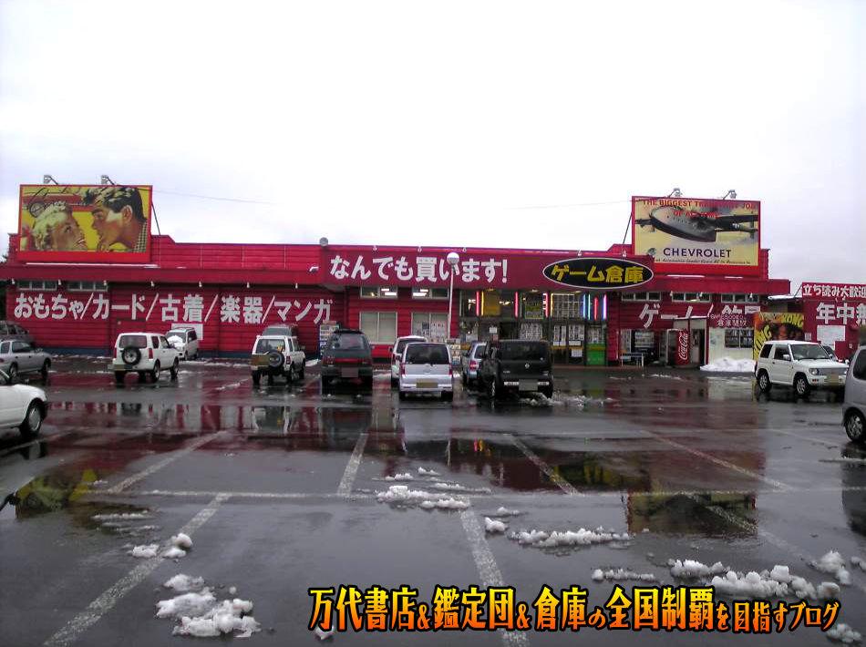 ゲーム倉庫東店200812-1