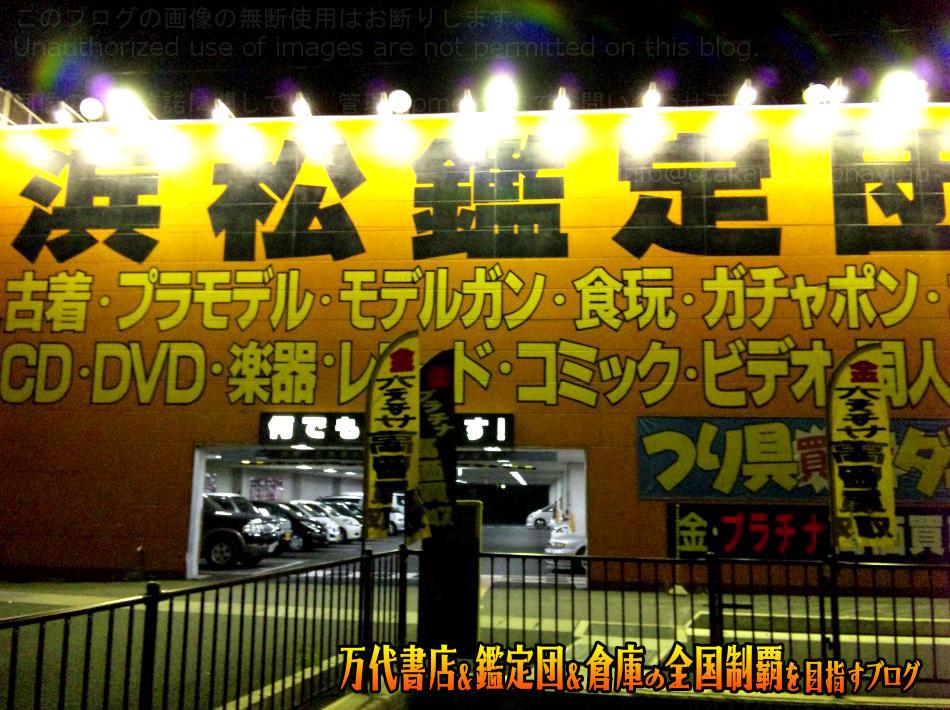 浜松鑑定団200904-2