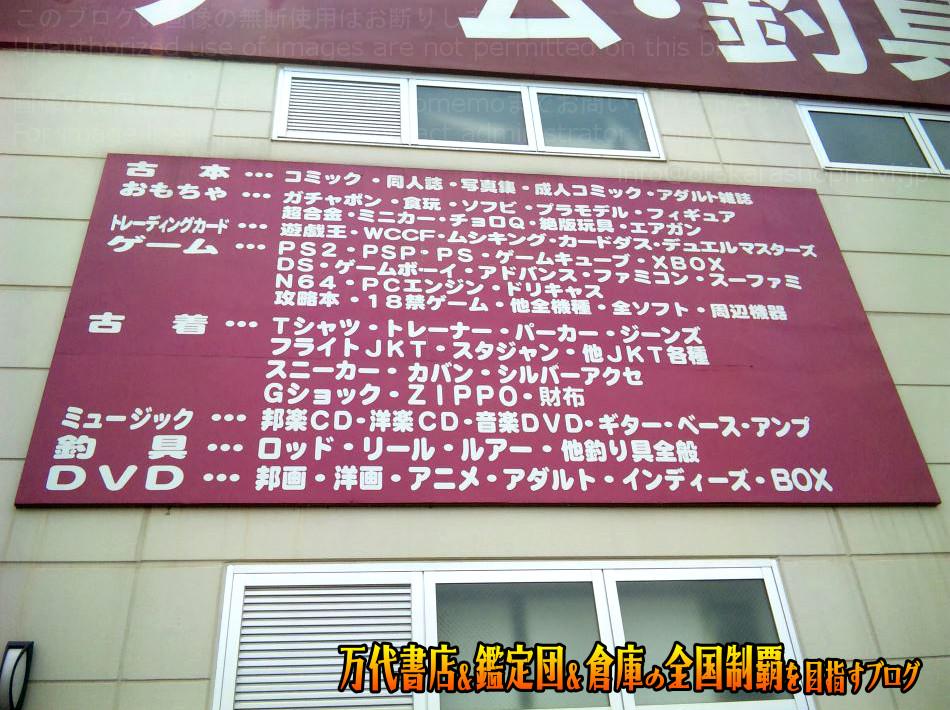 万代書店岩槻店200909-3