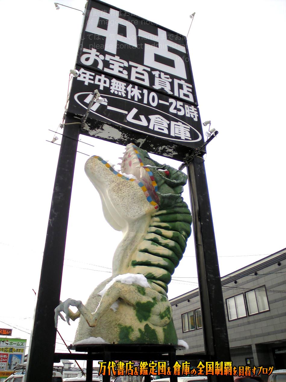 ゲーム倉庫五所川原店200812-2