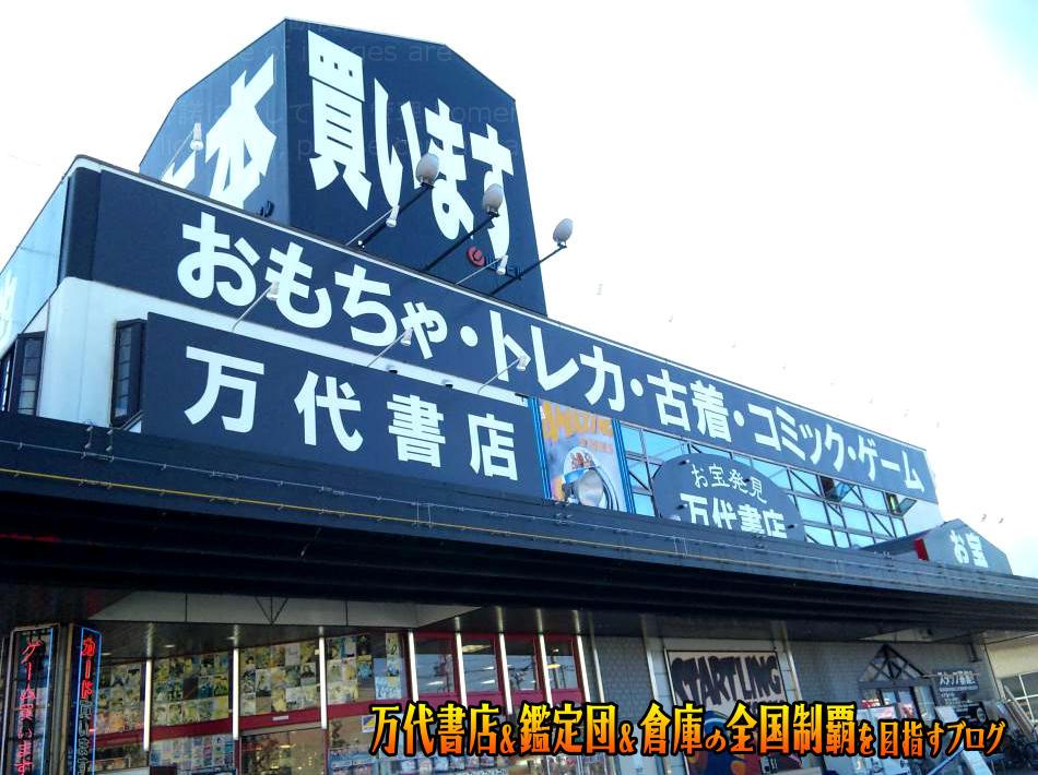 万代書店諏訪店200903-1
