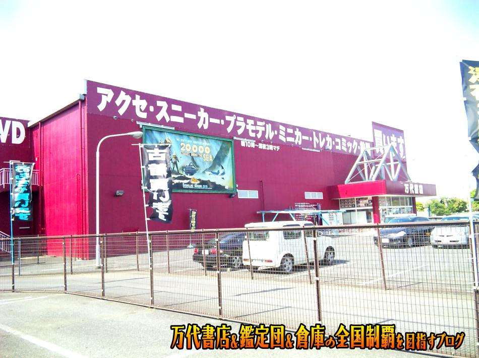 万代書店東松山店200909-2