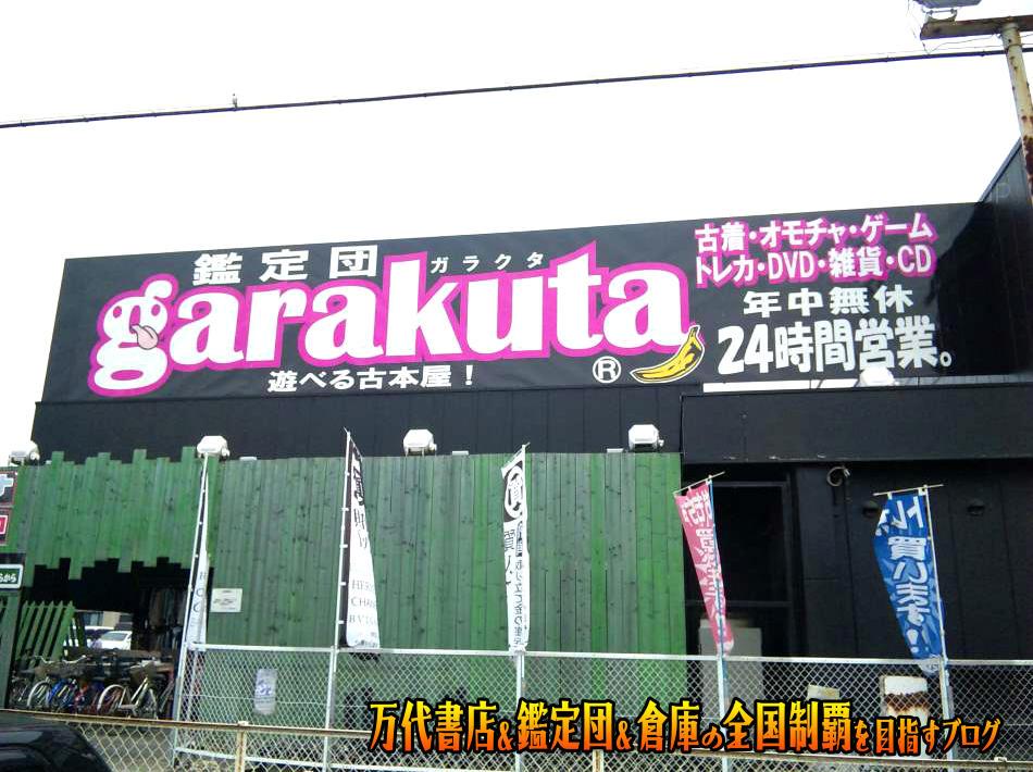 ガラクタ鑑定団白沢店200906-2