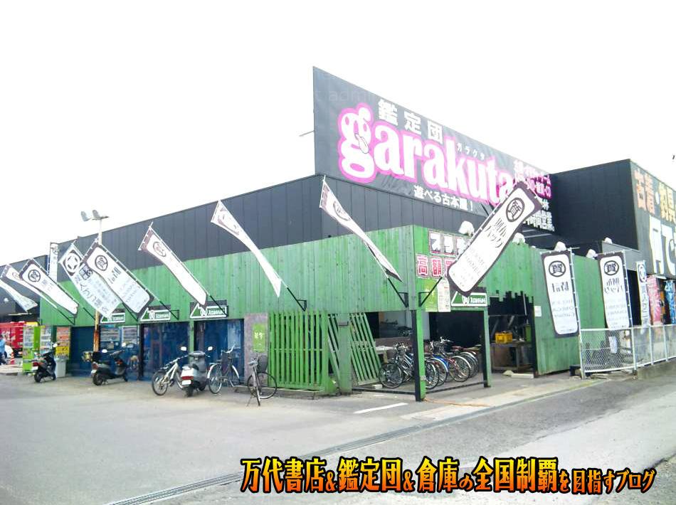 ガラクタ鑑定団白沢店200906-3