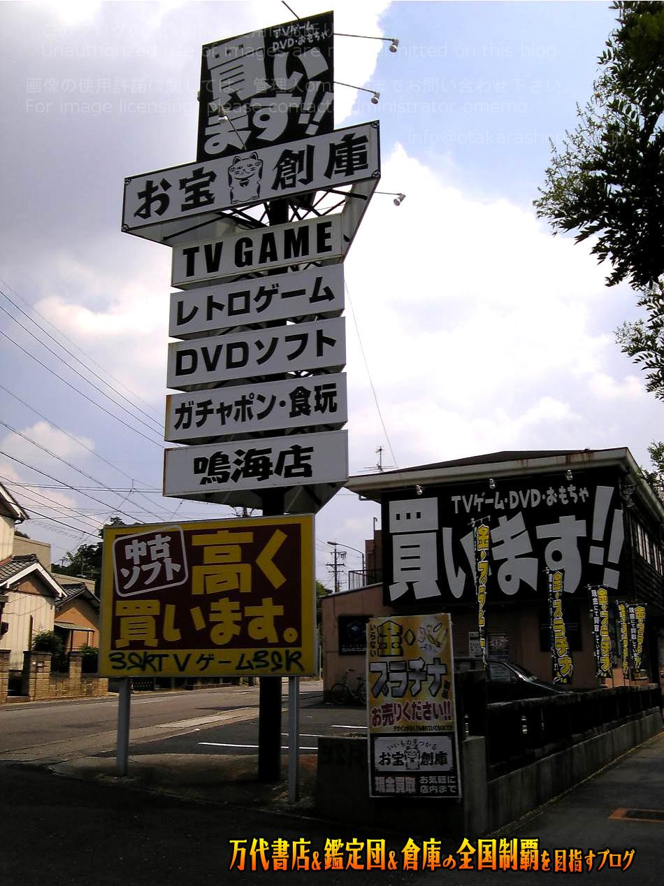 お宝創庫鳴海店200809-2
