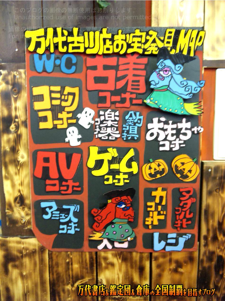 万代古川店200901-5