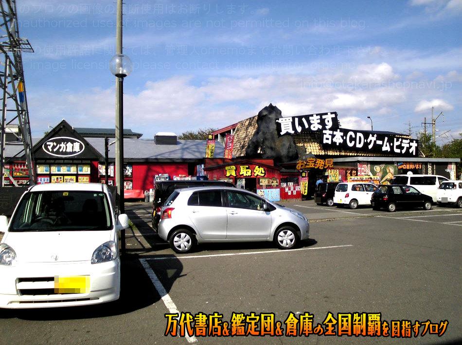 マンガ倉庫秋田店200810-2