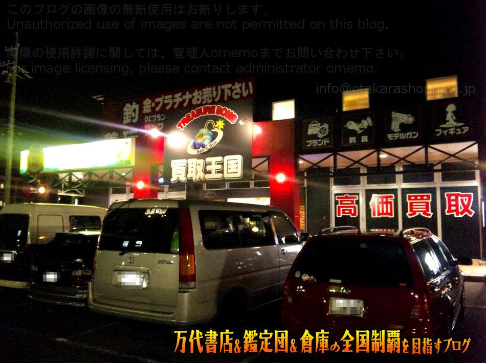 買取王国鈴鹿店200812-2